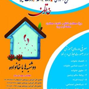 طرح آموزشی خانواده توانمند وزارت نیرو (خاتون)