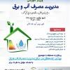 وبینار آموزشی مدیریت مصرف آب و برق